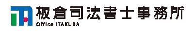 板倉司法書士事務所|相続、会社設立、債務整理、成年後見|群馬県前橋市